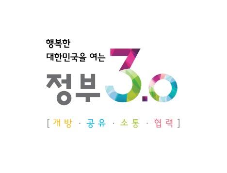 행복한 대한민국을 여는 정부3.0 개방·공유·소통·협력