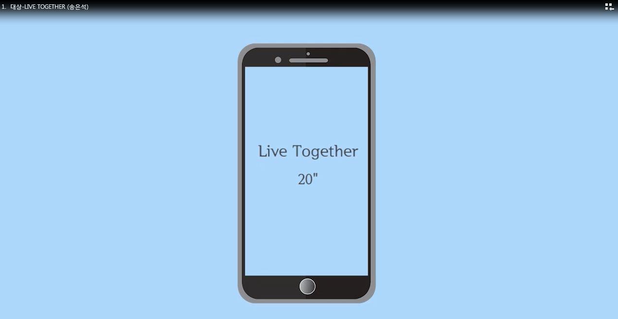 다문화 행복담은 20초 영상 공모전(대상-다문화, 함께 하는 행복! Live together!) 썸네일