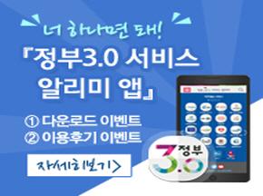 너 하나면 돼! 정부3.0 서비스 알리미 앱, 1)다운로드 이벤트, 2) 이용후기 이벤트. 자세히 보기