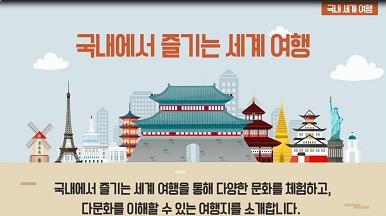 국내에서 즐기는 세계여행(모션그래픽) 썸네일